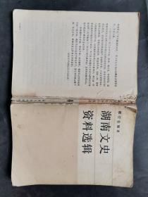 湖南文史资料选辑第4集修订合编本,少封底