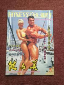 健与美1993年第3期