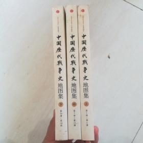 中国历代战争史地图集(上  中  下)