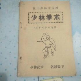 嵩山少林寺传授—少林拳术(百零八步攻守法)