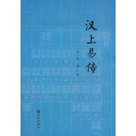 汉上易传❤ (宋)朱震 撰 九州出版社9787510812101✔正版全新图书籍Book❤