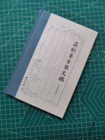 庄剑丞古琴文稿 毛边 签名 钤印