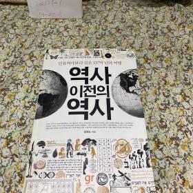 韩文原版:역사 이전의 역사