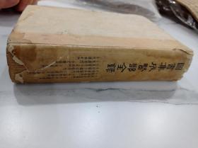 图书集成医部全录 第十六册