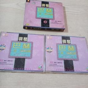 VCD光盘钢琴巴赫二部三部创意曲(2碟盒装)