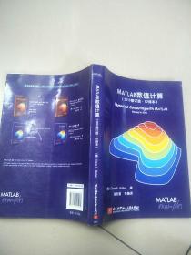 MATLAB数值计算    2013修订版 中译本原版内页干净