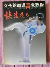 女子跆拳道高级教程--快速提高