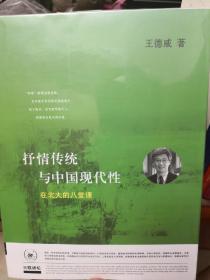 抒情传统与中国现代性   王德威签名