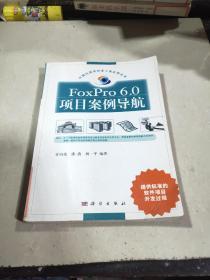 Foxpro6.0项目案例导航。