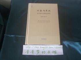 【原封未拆保正版】兴盛与危机:论中国社会超稳定结构