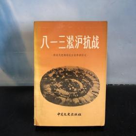 八一三淞沪抗战【馆藏】