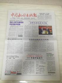 中国新闻出版报2005年12月26日(4开四版) 文明生活从读书开始;有效推动陇原读书风尚;经济新闻舞起来;三分钟里显功夫;军队期刊选题独特性初探;研究读者意识寻求市场空间