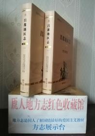 西藏自治区志地方志系列----昌都市----《昌都地区志2001-2010》------库存全品共2册-------二轮•---虒人荣誉珍藏