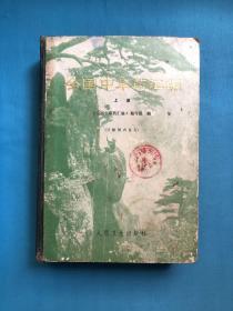 全国中草药汇编(上册) 大16开 精装 一版一印