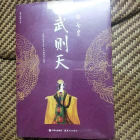 国学经典文库中华帝王传奇女皇武则天(未开封全新