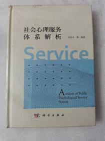 社会心理服务体系解析