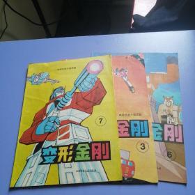 电视动画片连续剧 :变形金刚 (第3、6、7、8、9、12,六册合售)第3册是1版3印,其它都为1版1印,书品请仔细见图。