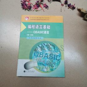 中等职业教育国家规划教材·编程语言基础:QBASIC语言(计算机应用专业)(第3版)