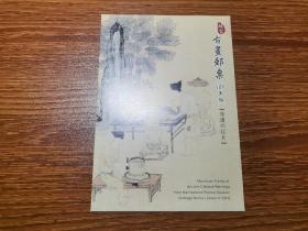 7.26【故宫~古画邮票极限片明信片3枚全】