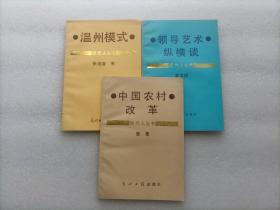 现代人丛书:中国农村改革 +  温州模式 + 领导艺术纵横谈    3本合售