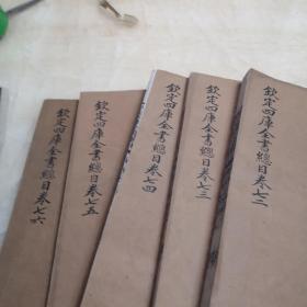 钦定四库全书总目存卷一百二十五至一百三十七卷,五大厚册,白纸