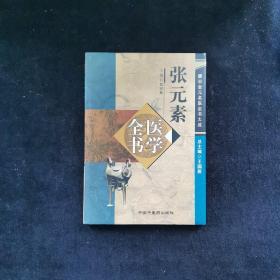 张元素医学全书:唐宋金元名医全书大成