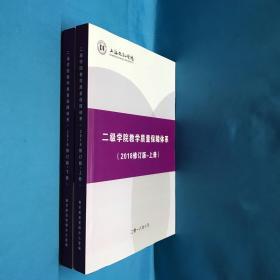 二级学院教学质量保障体系(2018修订版上下)