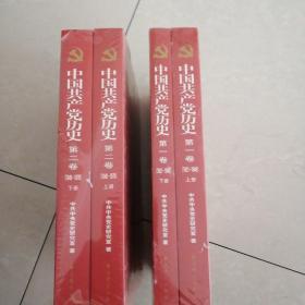 中国共产党历史(第一卷)第一卷(1921一1949)(第二卷):第二卷(1949-1978)共四本一套合售