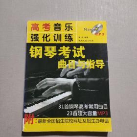 高考音乐强化训练:钢琴考试曲目与指导