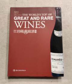 世界百大珍稀葡萄酒鑒賞