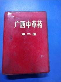 广西中草药(第二册)  A5