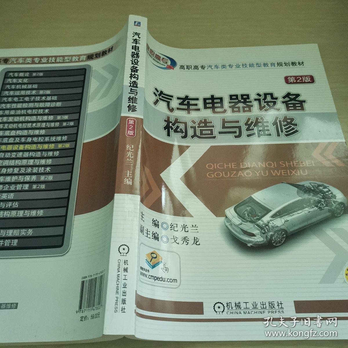 汽车电器设备构造与维修(第2版)
