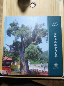 古树名木救护与复壮