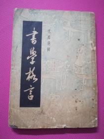 民国35年沪初版 : 书学格言