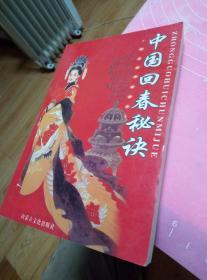 中国回春秘诀