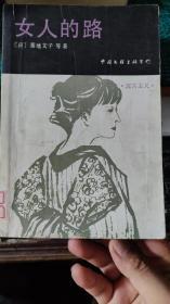 日本文学流派代表作丛书--女人的路