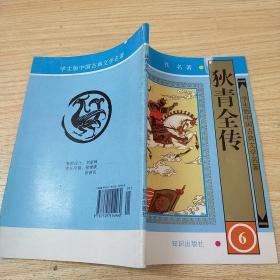 学生版·中国古典文学名著(第二辑):狄青全传(6)