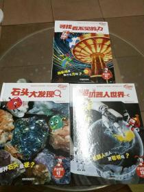 乐智小天地 . 阶梯探究:1漫游机器人世界 ,2石头大发现,3寻找看不见的力 (3册合售)
