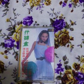 磁带:什锦盒(37首)