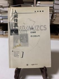 人间传真/文新名编辑名记者丛书