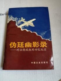 伪廷幽影录:对汪伪政权的回忆纪实
