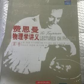 费恩曼物理学讲义(第1卷):(第2卷)(第3卷)合售