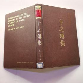 中国社会科学院学者文选:卞之琳集