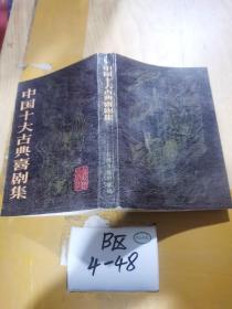 中国十大古典喜剧集