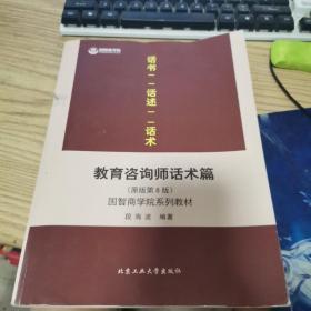 国智商学院系列教材:教育咨询师话术篇(原版第8版)