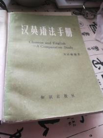 汉英语法手册