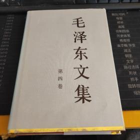 毛泽东文集(第4卷)一版一印
