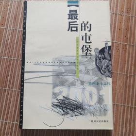 最后的屯堡:一个汉移民社区的文化探究