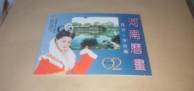 1992年河南历画(3)挂历.年历画