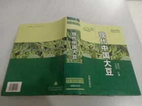 现代中国大豆